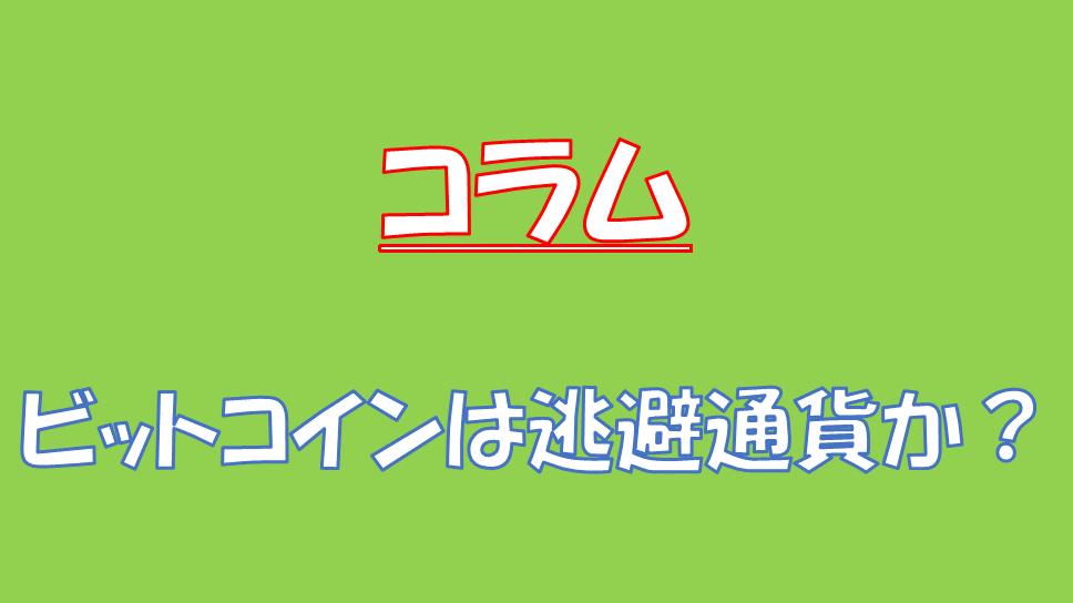 ビットコイン ジャパン プロジェクト 買った